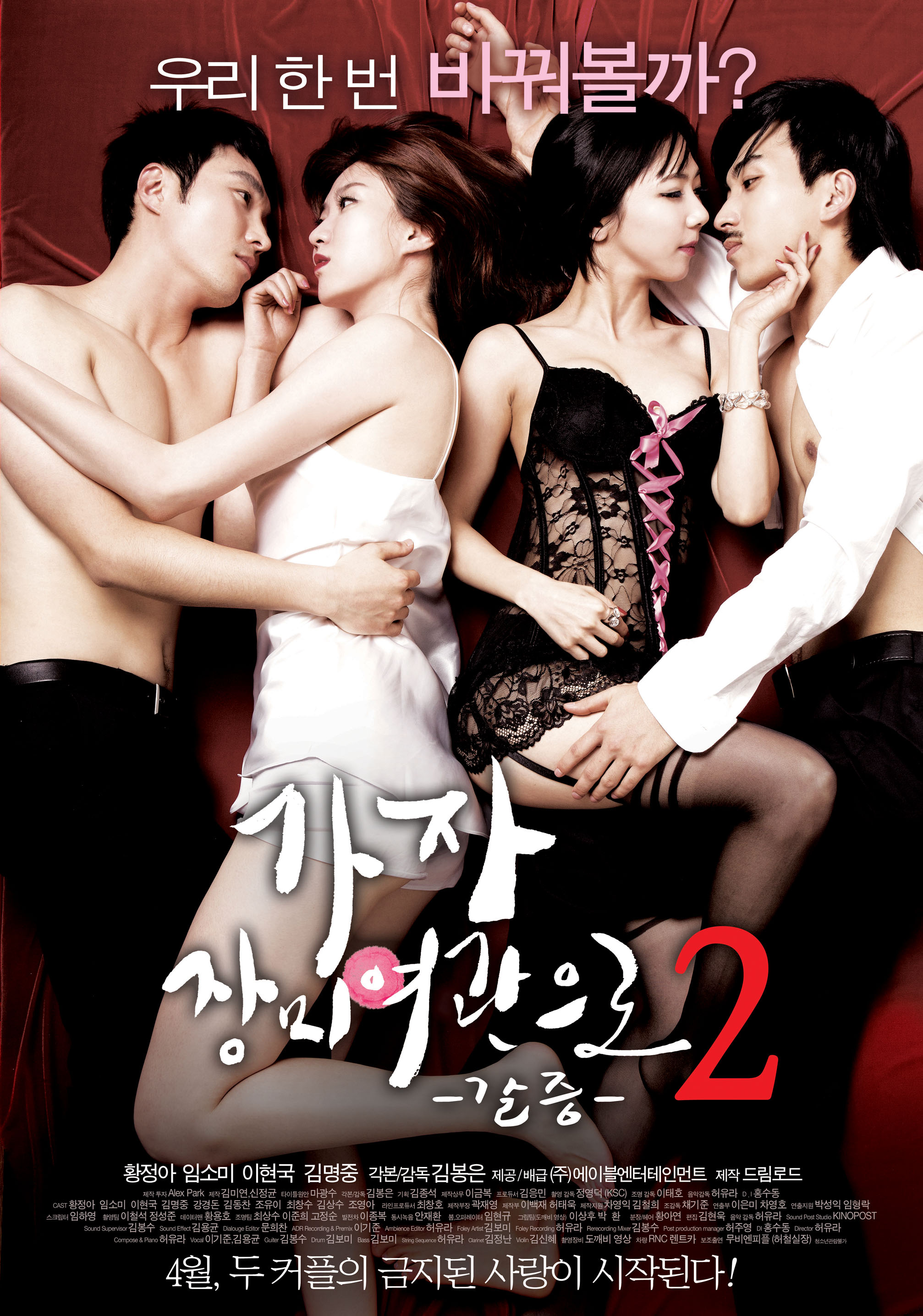 Free Download Film Korea The Intimate Lover - litemiss